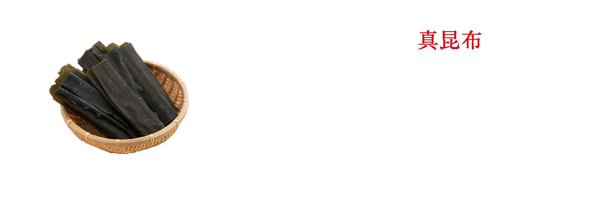 北海道南茅部産真昆布とは昔、松前藩が朝廷や将軍に上納していたことから「献上昆布」の別称があり、北前船の時代より「白口浜こんぶ」とも呼ばれ上浜のものとして、他産地の昆布と区別されるほど身が厚く上品で清澄な出汁が豊富に取れることで重宝されてきた昆布です。
